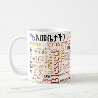 Our Mother's Prayer የእመቤታችን ጸሎት - Amharic Mug