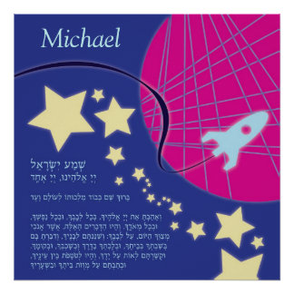 Out of the world Shema Poster