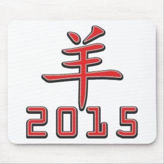 Ovejas chinas 2015 del zodiaco alfombrillas de raton