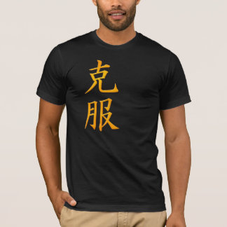 Overcome - Japanese Kanji Symbols T-Shirt