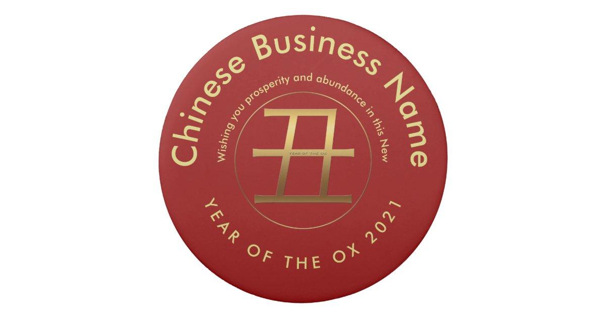 Ox Ideogram Chinese New Year 2021 Corporate E2 Er Eraser Zazzle Com