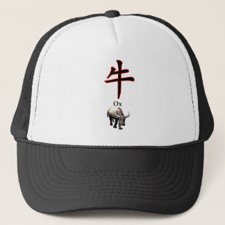 Ox Year The MUSEUM Zazzle Gifts Trucker Hat