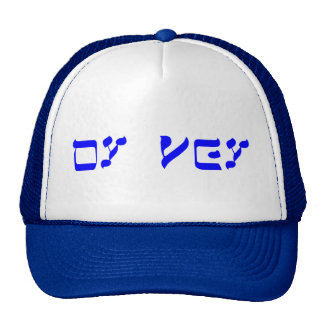 oy vey trucker hat