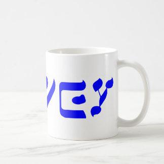 oy vey coffee mugs