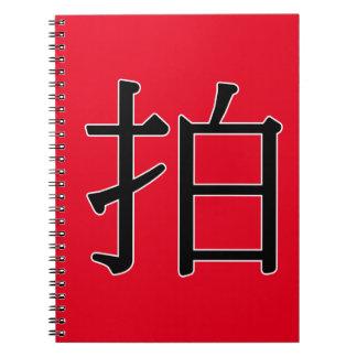 pāi - 拍 (photograph) notebook
