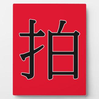 pāi - 拍 (photograph) plaque