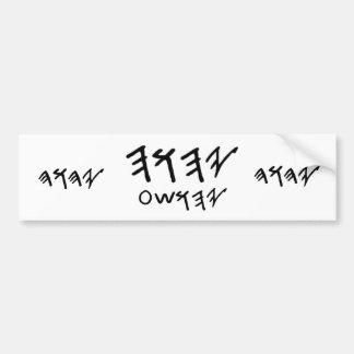 Padre hebreo Yahuah de Paleo del palillo de parach Etiqueta De Parachoque