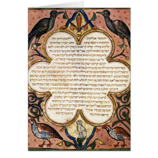 Page from a Hebrew Bible with birds, 1299 Card