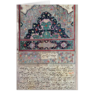 Page from the Canon of Medicine by Avicenna  1632 Card