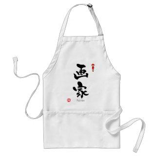 Painter KANJI(Chinese Characters) Adult Apron