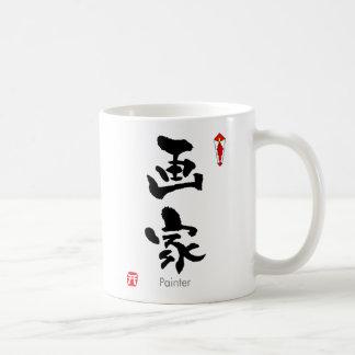 Painter KANJI(Chinese Characters) Classic White Coffee Mug