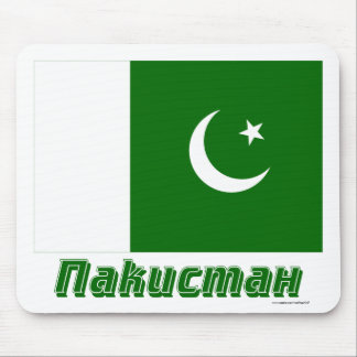 Pakistan Flag with name in Russian Mousepad