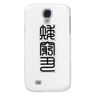 Palabra china: cortocircuito de ai3 qiong2 chou3,  funda samsung s4
