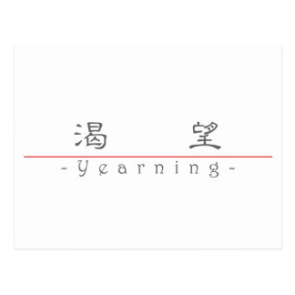 Palabra china para 10236_2.pdf que anhela postal