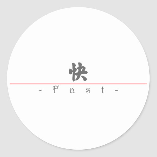 Palabra china para 10343_4.pdf rápido pegatina redonda