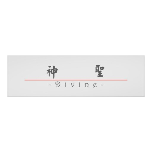 Palabra china para 10364_5.pdf divino póster