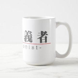 Palabra china para 10383_3.pdf perfeccionista taza de café
