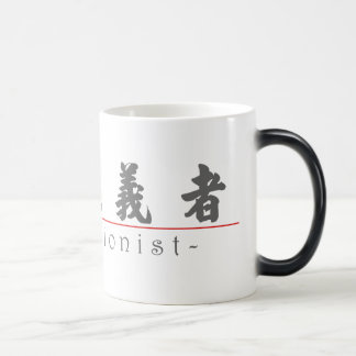 Palabra china para 10383_4.pdf perfeccionista tazas