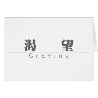 Palabra china para anhelar 10234_3.pdf tarjeta de felicitación