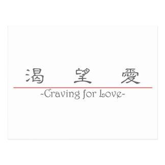 Palabra china para anhelar para el amor postales