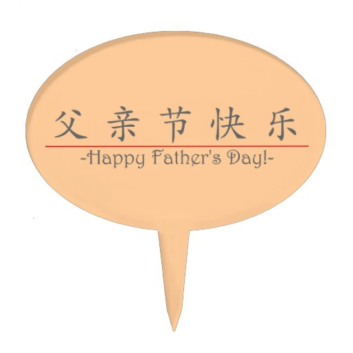 ¡Palabra china para el día de padre feliz! 10249_1 Decoración Para Tarta