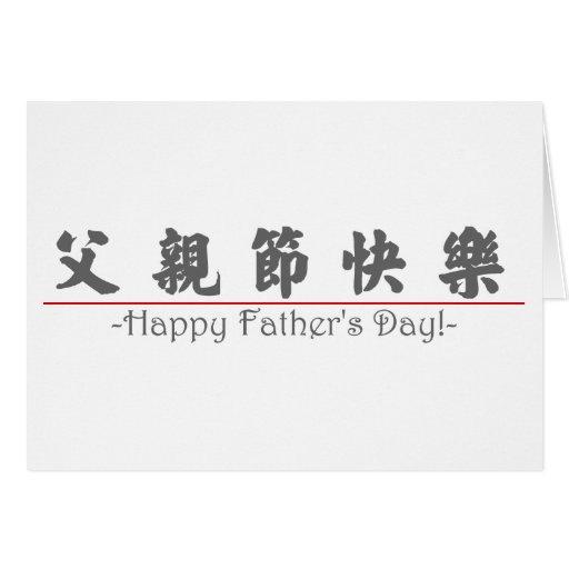 ¡Palabra china para el día de padre feliz! 10249_4 Tarjeta De Felicitación
