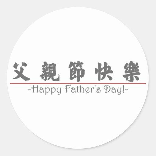¡Palabra china para el día de padre feliz! Pegatina Redonda
