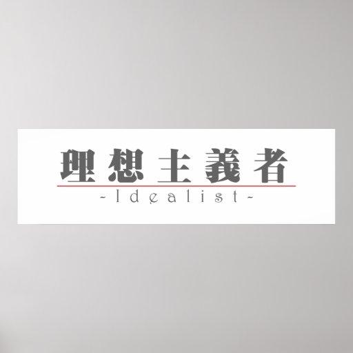 Palabra china para el idealista 10378_3.pdf posters