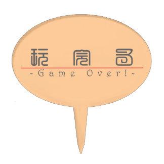 ¡Palabra china para el juego encima! 10128_0.pdf Decoración De Tarta