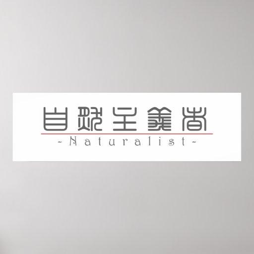 Palabra china para el naturalista 10380_0.pdf poster