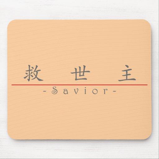 Palabra china para el salvador 10256_1.pdf tapete de ratones