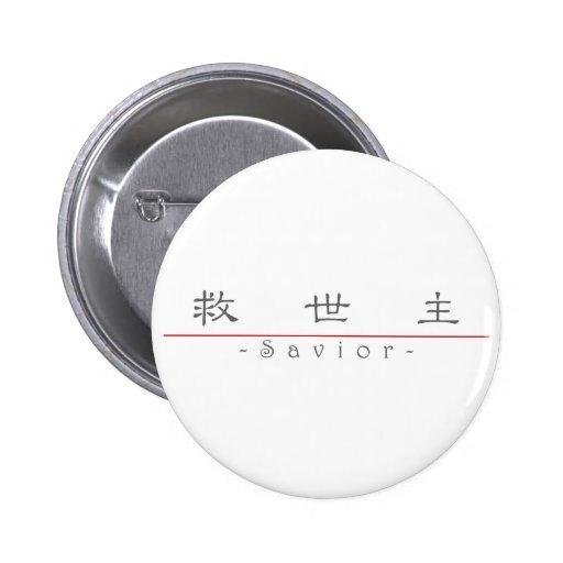 Palabra china para el salvador 10256_2.pdf pin redondo 5 cm