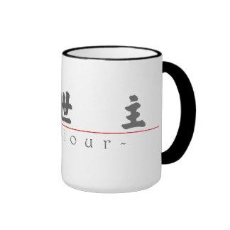 Palabra china para el salvador 10257_4.pdf taza de café