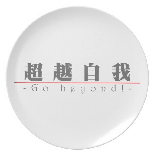 ¡Palabra china para Go más allá! 10094_3.pdf Platos