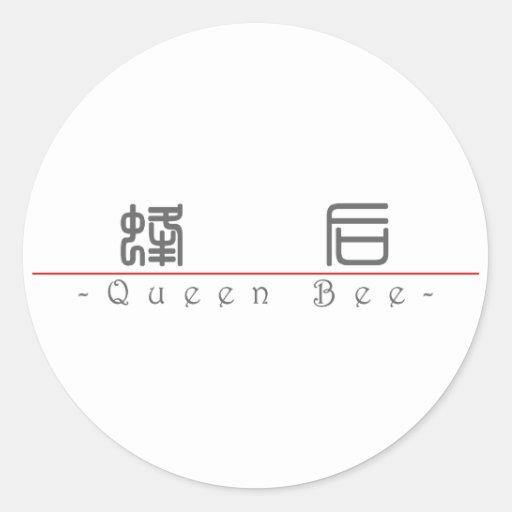 Palabra china para la abeja reina 10297_0.pdf pegatina redonda