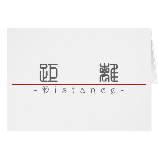 Palabra china para la distancia 10065_0.pdf tarjetas