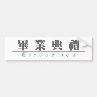 Palabra china para la graduación 10159_3.pdf pegatina para auto