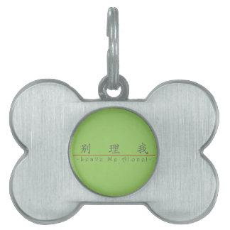 ¡Palabra china para la licencia yo solamente! 1014 Placa De Nombre De Mascota