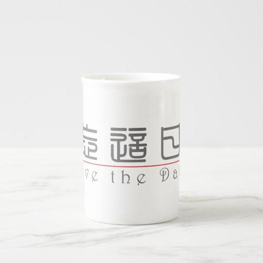 ¡Palabra china para la reserva la fecha! 10162_0.p Taza De Porcelana