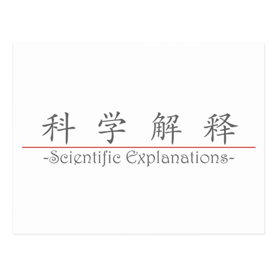 Palabra china para las explicaciones científicas postales