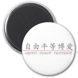 Palabra china para LIBERTÉ - ÉGALITÉ - FRATERNITÉ Iman De Frigorífico