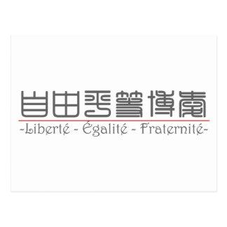 Palabra china para Liberté - Égalité - Fraternité Postales