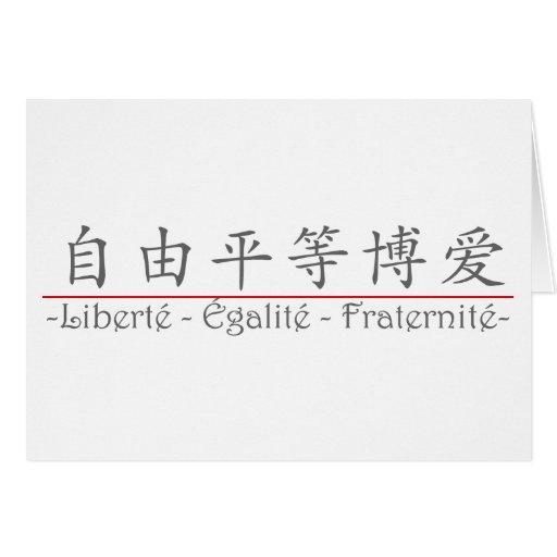 Palabra china para Liberté - Égalité - Fraternité  Tarjeta De Felicitación