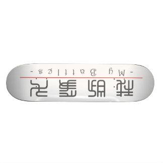 Palabra china para mis batallas 10203_0 pdf monopatín personalizado