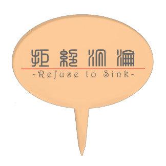 Palabra china para que basura hunda 10218_0.pdf decoraciones de tartas