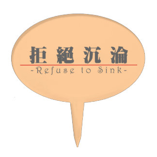 Palabra china para que basura hunda 10218_3.pdf decoraciones de tartas