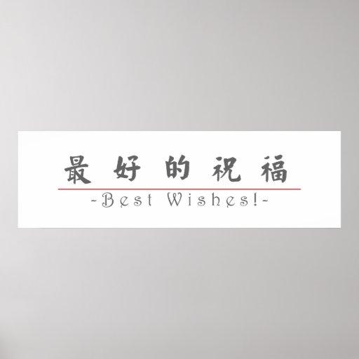 ¡Palabra china para recuerdos! 10267_5.pdf Poster