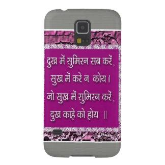 Palabras de la sabiduría de KABIR Hindi principal