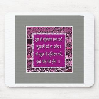 Palabras de la sabiduría de KABIR Hindi principal Alfombrilla De Ratones