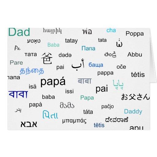Palabras para el papá en muchos otros idiomas felicitación